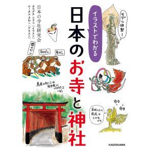 イラストでわかる 日本のお寺と神社 電子書籍版 / 著者:日本の寺社研究会|ebookjapan