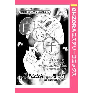 【初回50%OFFクーポン】白い手 【単話売】 電子書籍版 / 作画:秋乃ななみ 原作:菅浩江|ebookjapan