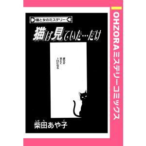 【初回50%OFFクーポン】猫は見ていた…だけ 【単話売】 電子書籍版 / 柴田あや子|ebookjapan