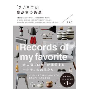 【初回50%OFFクーポン】「ひよりごと」我が家の逸品 電子書籍版 / ひより ebookjapan