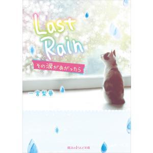 Last Rain その涙があがったら 電子書籍版 / 著者:一宮梨華|ebookjapan