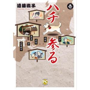 【初回50%OFFクーポン】ハチ参る (1) 電子書籍版 / 遠藤淑子 ebookjapan