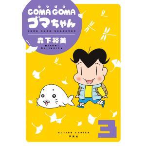 COMA GOMA ゴマちゃん 【双葉社 復刻版】 (3) 電子書籍版 / 森下裕美|ebookjapan