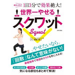 世界一やせるスクワット 電子書籍版 / 監修:坂詰真二|ebookjapan