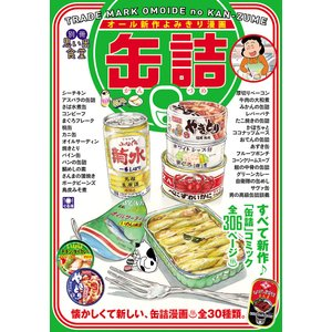 【初回50%OFFクーポン】別冊思い出食堂 缶詰 電子書籍版|ebookjapan