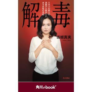 解毒 エホバの証人の洗脳から脱出したある女性の手記 (角川ebook nf) 電子書籍版 / 著者:...