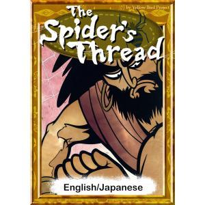 【初回50%OFFクーポン】The Spider's Thread 【English/Japanese versions】 電子書籍版|ebookjapan