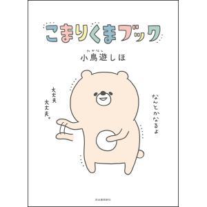 こまりくまブック 電子書籍版 / 小鳥遊しほ|ebookjapan