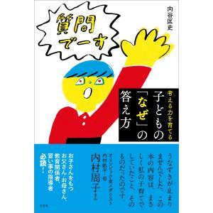 子どもの「なぜ」の答え方 電子書籍版 / 向谷匡史|ebookjapan
