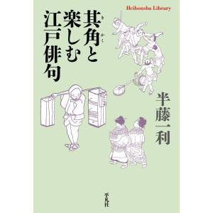 其角と楽しむ江戸俳句 電子書籍版 / 半藤一利 ebookjapan