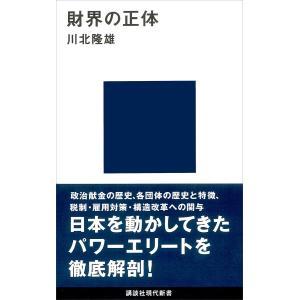 財界の正体 電子書籍版 / 川北隆雄|ebookjapan