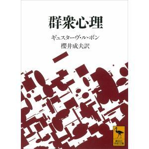 【初回50%OFFクーポン】群衆心理 電子書籍版 / ギュスターヴ・ル・ボン 訳:桜井成夫 ebookjapan