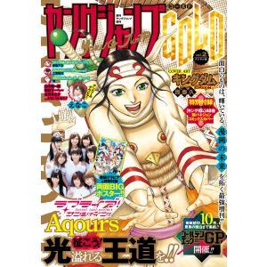 週刊ヤングジャンプ増刊 ヤングジャンプGOLD vol.2 電子書籍版 / ヤングジャンプ編集部 編|ebookjapan