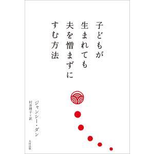 子どもが生まれても夫を憎まずにすむ方法 電子書籍版 / ジャンシー・ダン/村井理子