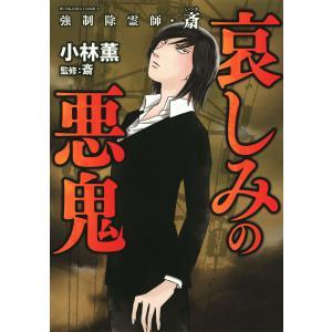 強制除霊師・斎 (6) 哀しみの悪鬼 電子書籍版 / 小林薫;斎|ebookjapan