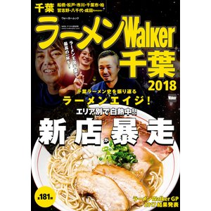 ラーメンWalker千葉2018 電子書籍版 / 編:ラーメンWalker編集部|ebookjapan