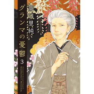 グランマの憂鬱 (3) 電子書籍版 / 高口里純|ebookjapan