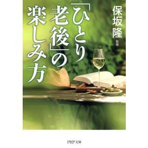 「ひとり老後」の楽しみ方 電子書籍版 / 監修:保坂隆