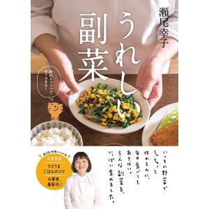 うれしい副菜 電子書籍版 / 著:瀬尾幸子 ebookjapan