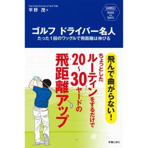 ゴルフ ドライバー名人 電子書籍版 / 著:平野茂|ebookjapan