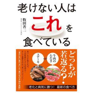 老けない人はこれを食べている 電子書籍版 / 著:牧田善二|ebookjapan