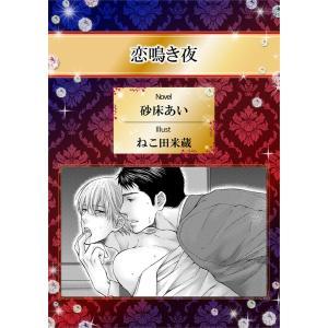 恋鳴き夜【イラスト入り】 電子書籍版 / 砂床あい/ねこ田米蔵|ebookjapan