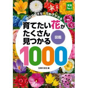 育てたい花がたくさん見つかる図鑑1000 電子書籍版 / 主婦の友社 ebookjapan