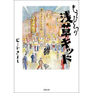 もうひとつの浅草キッド 電子書籍版 / ビートきよし