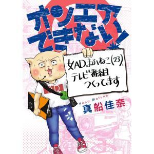 オンエアできない! 女ADまふねこ(23)、テレビ番組つくってます 電子書籍版 / 真船佳奈|ebookjapan