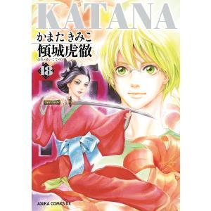 KATANA (18) 傾城虎徹 電子書籍版 / 著者:かまたきみこ|ebookjapan