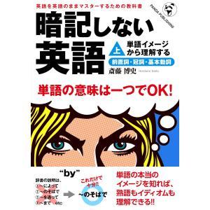 暗記しない英語(上) 電子書籍版 / 斎藤博史|ebookjapan