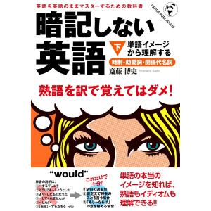 暗記しない英語(下) 電子書籍版 / 斎藤博史|ebookjapan
