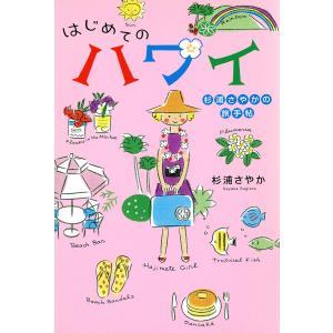 はじめてのハワイ 電子書籍版 / 杉浦さやか|ebookjapan