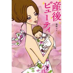 産後ビューティ 電子書籍版 / 柴崎マイ|ebookjapan