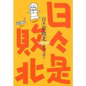 日々是敗北 電子書籍版 / 桑田乃梨子|ebookjapan