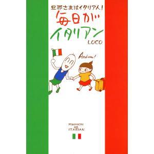 毎日がイタリアン 電子書籍版 / LOCO|ebookjapan