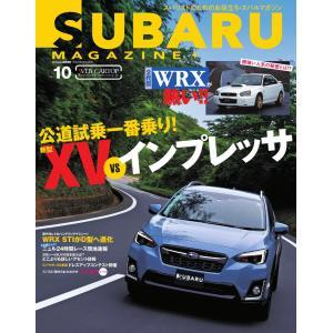 【初回50%OFFクーポン】SUBARU MAGAZINE(スバルマガジン) Vol.10 電子書籍版|ebookjapan