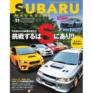 【初回50%OFFクーポン】SUBARU MAGAZINE(スバルマガジン) Vol.11 電子書籍版|ebookjapan