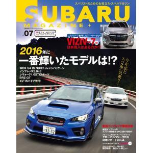 【初回50%OFFクーポン】SUBARU MAGAZINE(スバルマガジン) Vol.7 電子書籍版|ebookjapan
