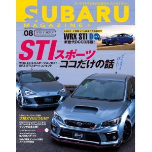 【初回50%OFFクーポン】SUBARU MAGAZINE(スバルマガジン) Vol.8 電子書籍版|ebookjapan