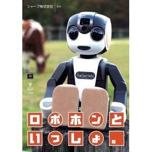 ロボホンといっしょ。 電子書籍版 / シャープ株式会社|ebookjapan