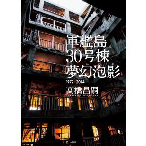 軍艦島30号棟 夢幻泡影 電子書籍版 / 高橋昌嗣|ebookjapan