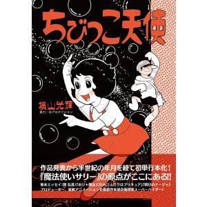 ちびっこ天使 電子書籍版 / 横山光輝 協力:光プロダクション|ebookjapan