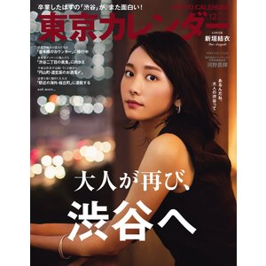 東京カレンダー 2017年12月号 電子書籍版 / 東京カレンダー編集部 ebookjapan