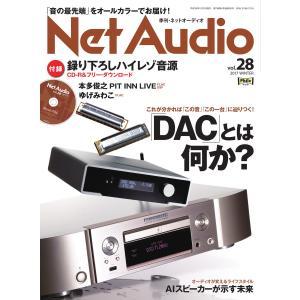 Net Audio vol.28 電子書籍版 / Net Audio編集部|ebookjapan