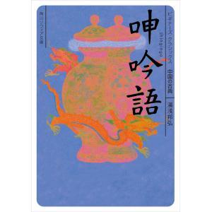 呻吟語 ビギナーズ・クラシックス 中国の古典 電子書籍版 / 著者:湯浅邦弘|ebookjapan