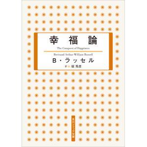 幸福論 電子書籍版 / 訳:堀秀彦 著者:B・ラッセル