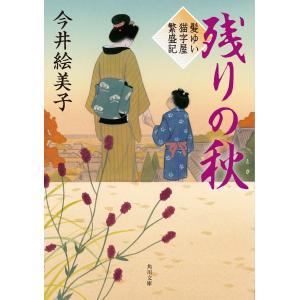 残りの秋 髪ゆい猫字屋繁盛記 電子書籍版 / 著者:今井絵美子 ebookjapan
