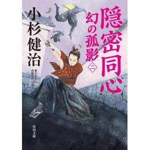 隠密同心 幻の孤影(二) 電子書籍版 / 著者:小杉健治 ebookjapan