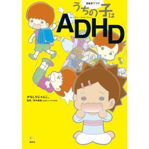 漫画家ママの うちの子はADHD 電子書籍版 / かなしろにゃんこ。 監修:田中康雄